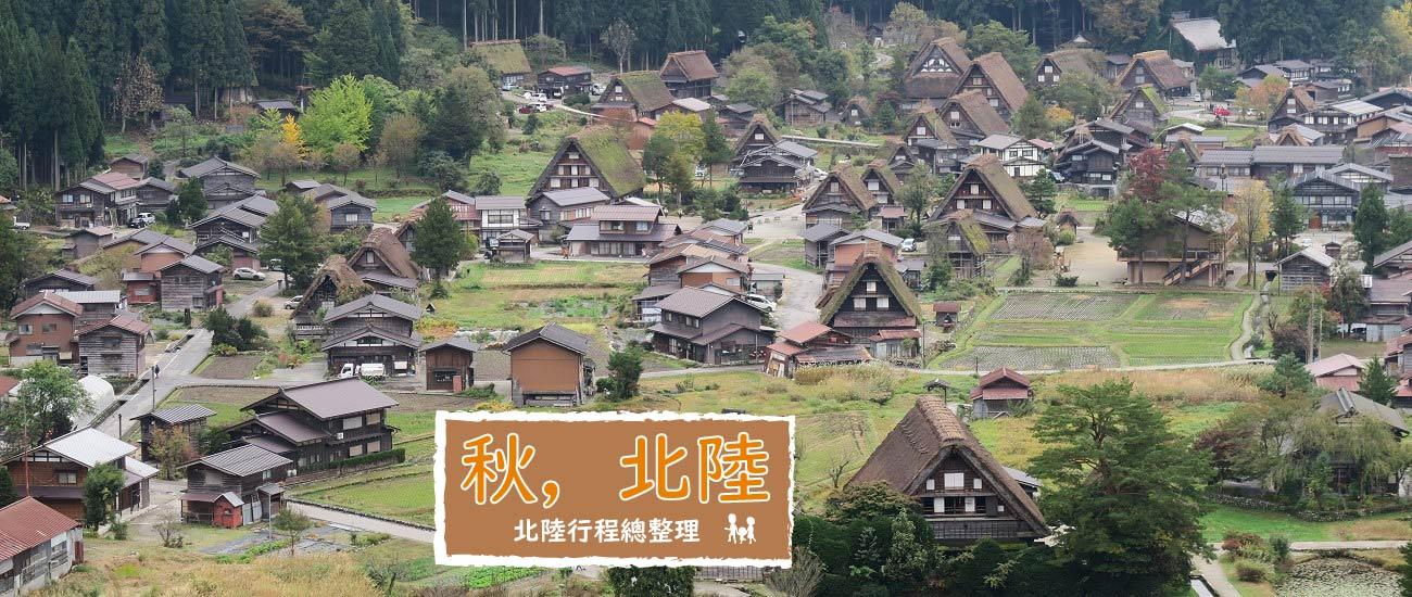 金澤、合掌村、高山、富山,北陸行程總整理