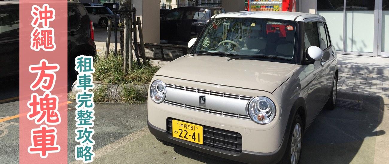 【沖繩,交通】方塊車,租車完整攻略