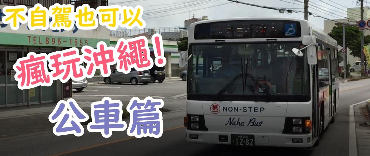 【不自駕也可以瘋玩沖繩】巴士篇,一篇教會你怎麼查公車路線