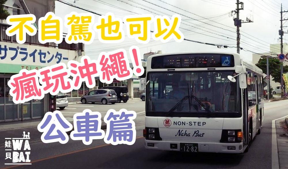 【不自駕也可以瘋玩沖繩】巴士篇,一篇教會你怎麼查公車路線 (電腦+手機)