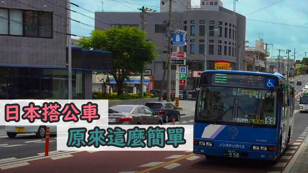 【不自駕也可以瘋玩沖繩】巴士篇,日本公車怎麼搭 (附影片)