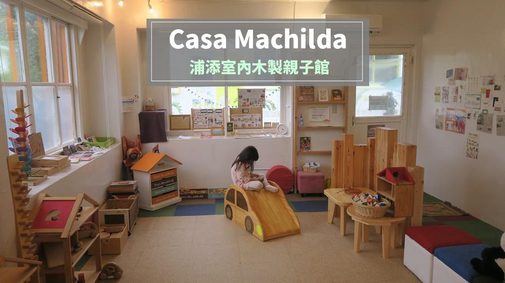 【沖繩,親子雨備1】Casa Machilda,隱身在浦添港川外人街的室內全木製玩具親子館