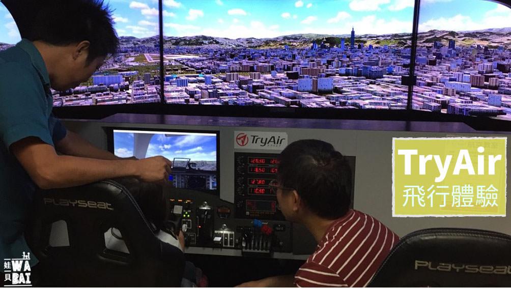 【沖繩,親子雨備2】TryAir,飛航體驗,評為第一的室內景點,逛Outlet丟包老公小孩的好地方