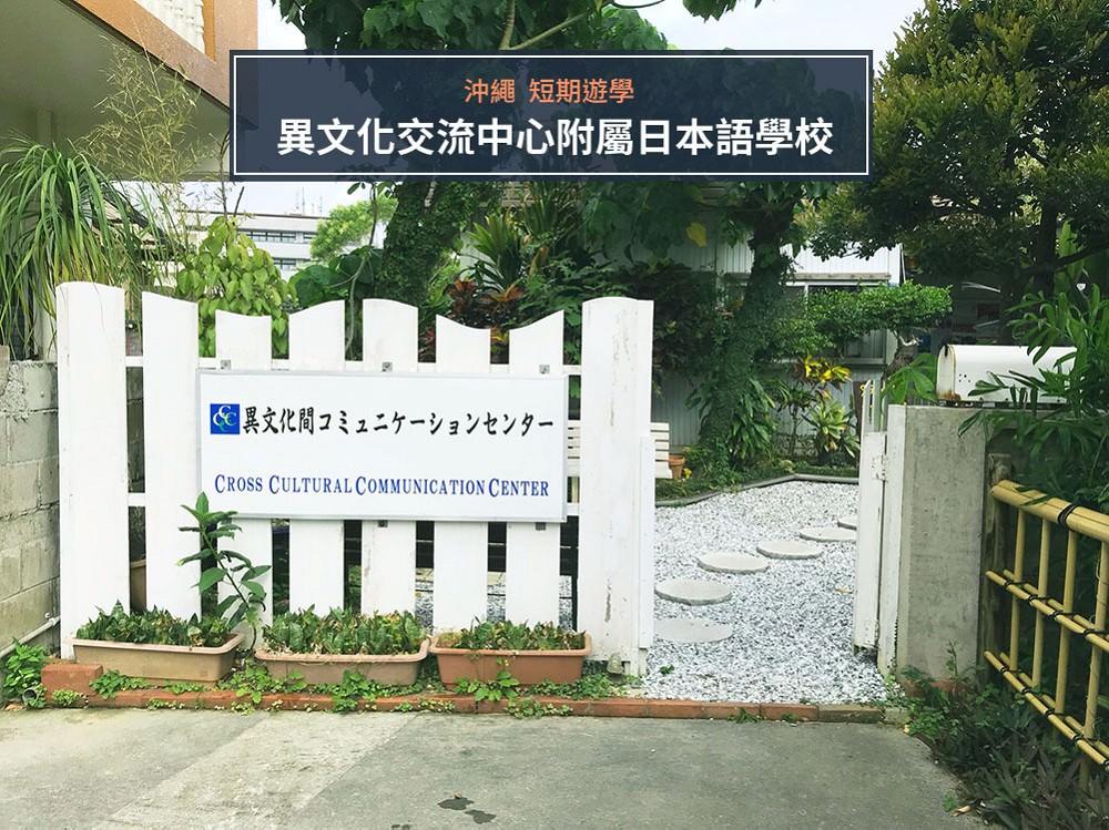 【沖繩,短期遊學】異文化交流中心附屬日本語學校,四週精實豐富的遊學生活