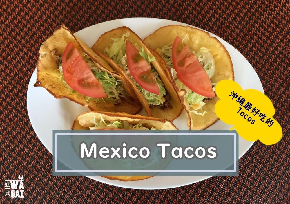 【沖繩,吃】Mexico Tacos,1974年創業,從整間店只賣Tacos,就知道有多好吃 (秘境)