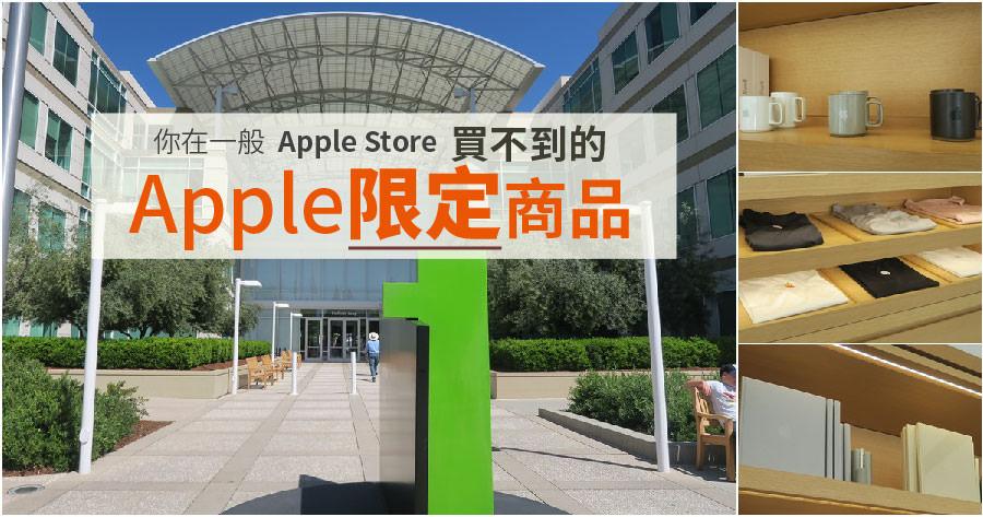 【加州】那些你在一般Apple Store買不到的Apple限定商品,Apple舊總部