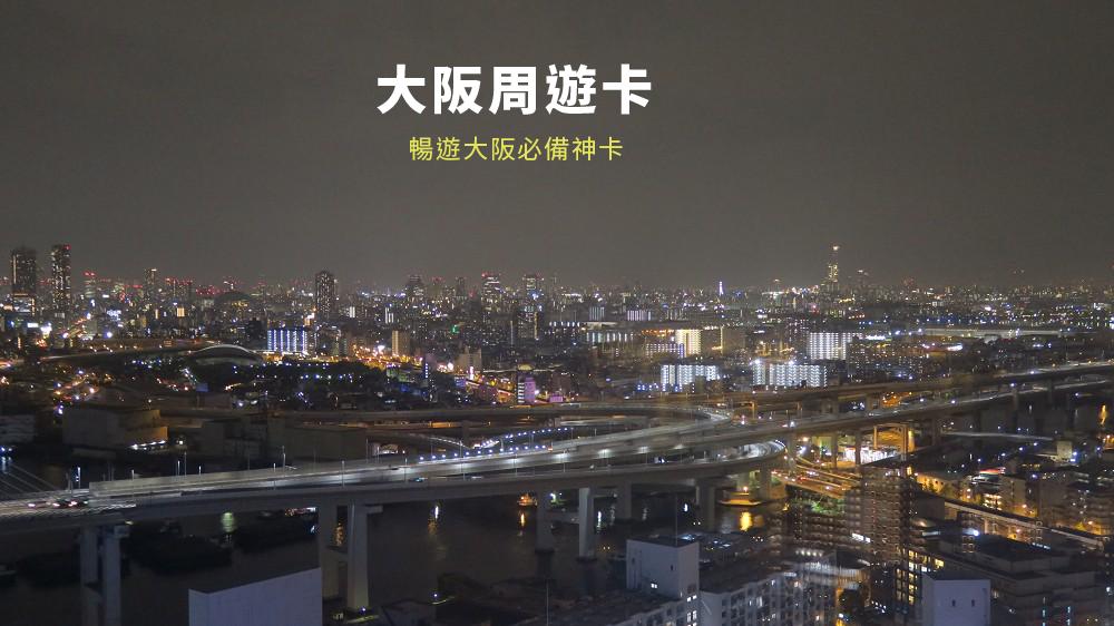 |大阪自由行| 大阪周遊卡攻略~必買交通票券+近50個無料景點設施