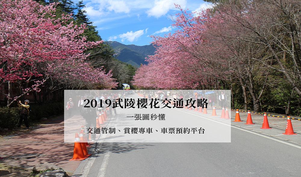 2019武陵櫻花交通攻略,一張圖秒懂|交通管制、賞櫻專車路線、車票預約|國光客運、豐原客運