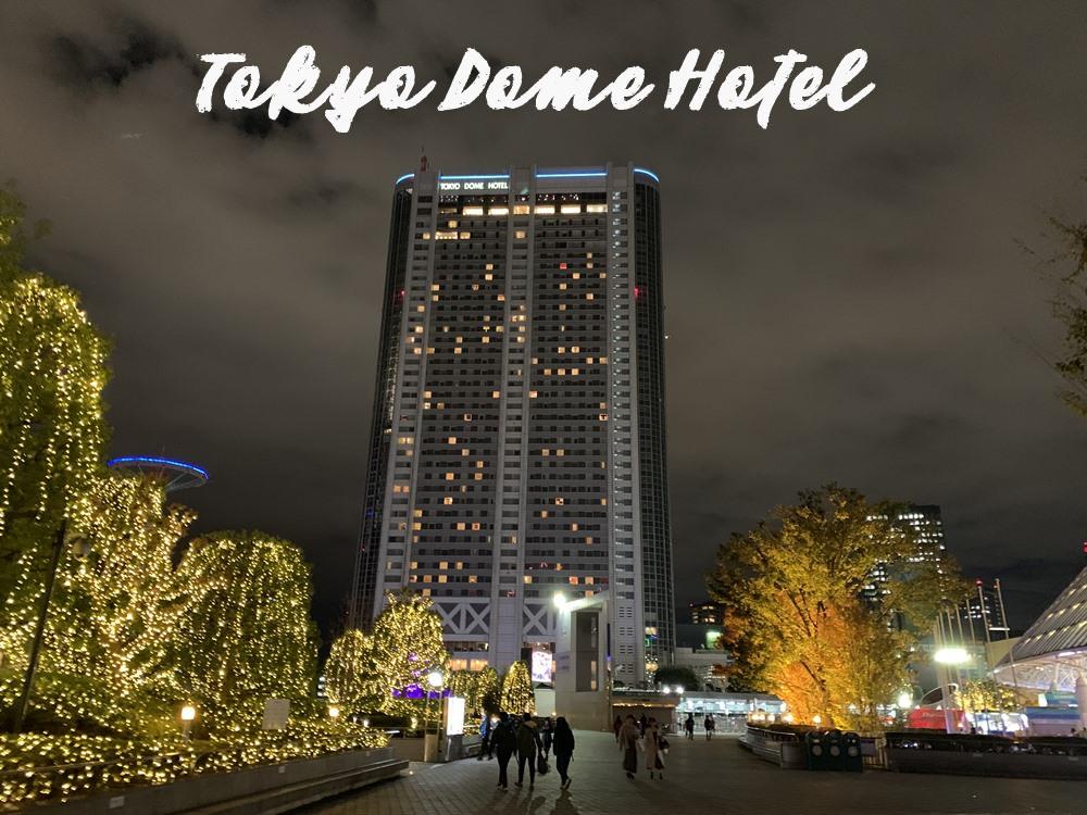 東京巨蛋飯店,最便利的東京巨蛋住宿,從巨蛋秒到飯店