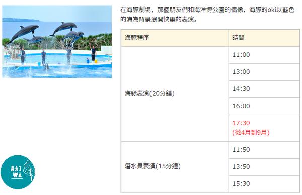 海豚劇場表演時間.png