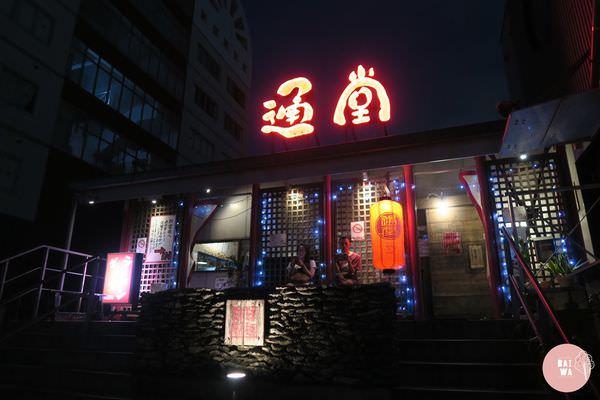 【沖繩,吃南部】通堂拉麵,男人味?女人味?別忘記桌上的好滋味!