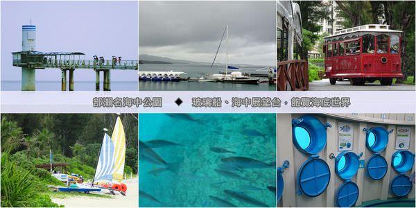【沖繩景點】部瀨名海中公園~帶小孩不方便潛水?那就來部瀨看海底世界吧!