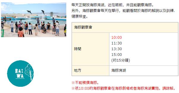 海豚潟湖表演時間.png